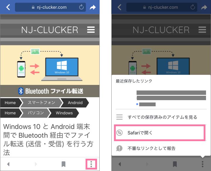 Facebook アプリの内蔵ブラウザから Safari を開く方法