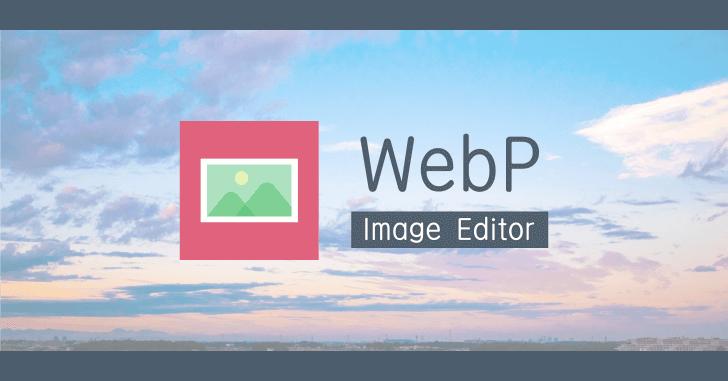 WebP ファイル画像編集ソフト