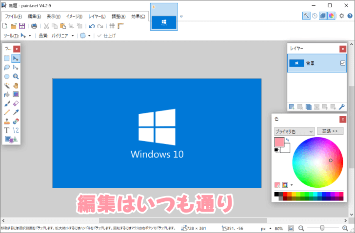 WebP 画像を編集する