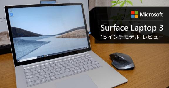 Surface Laptop 3 15 インチモデルレビュー