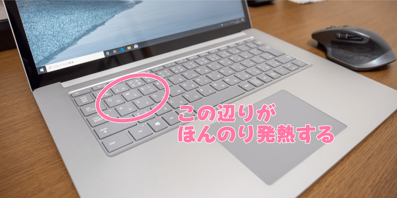 Surface Laptop 3 発熱箇所