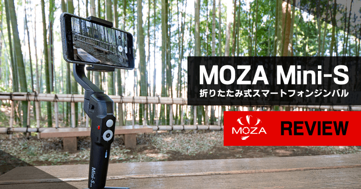 スマホジンバル MOZA Mini-S レビュー