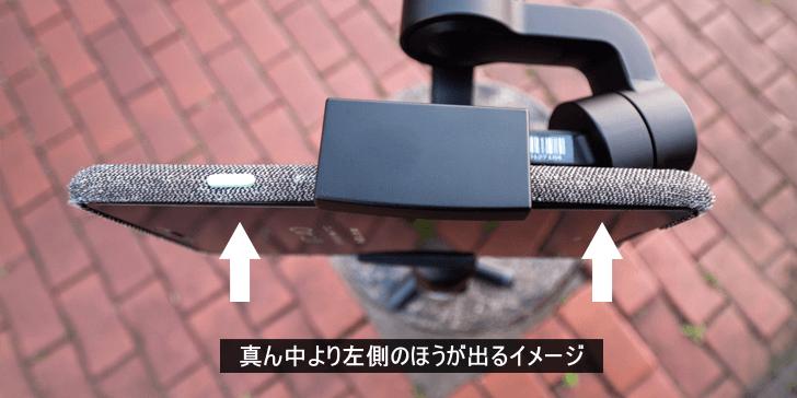 MOZA Mini-S 左右のバランス調整
