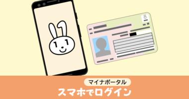 スマホを使ってマイナポータルにログインする方法【Android iPhone 共通】