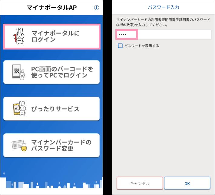 マイナポータルログイン前のパスワード確認