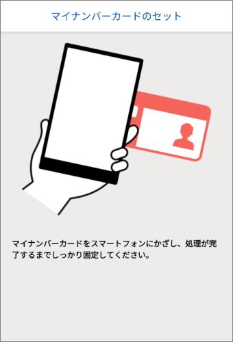 マイナポータルAPカード読み込み画面