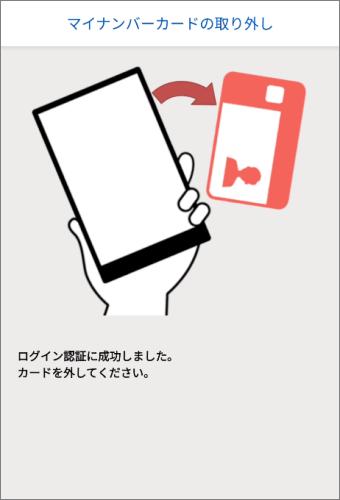 マイナポータルAPカード読み込み完了
