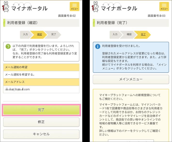 マイナポータル利用者登録内容の確認