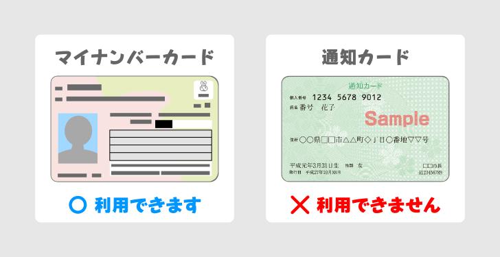マイナンバーカードは利用可能、通知カードは利用不可