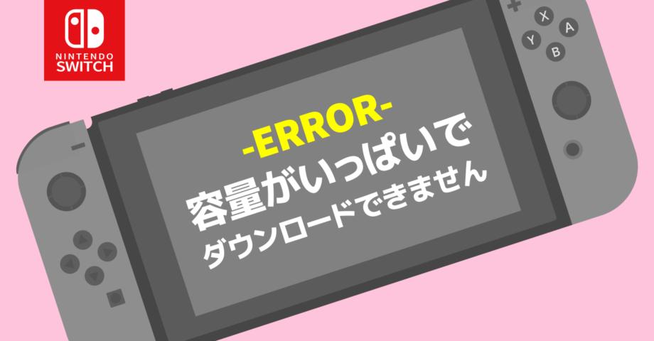 Nintendo Switch 容量がいっぱいでソフトをダウンロードできない場合の対処法