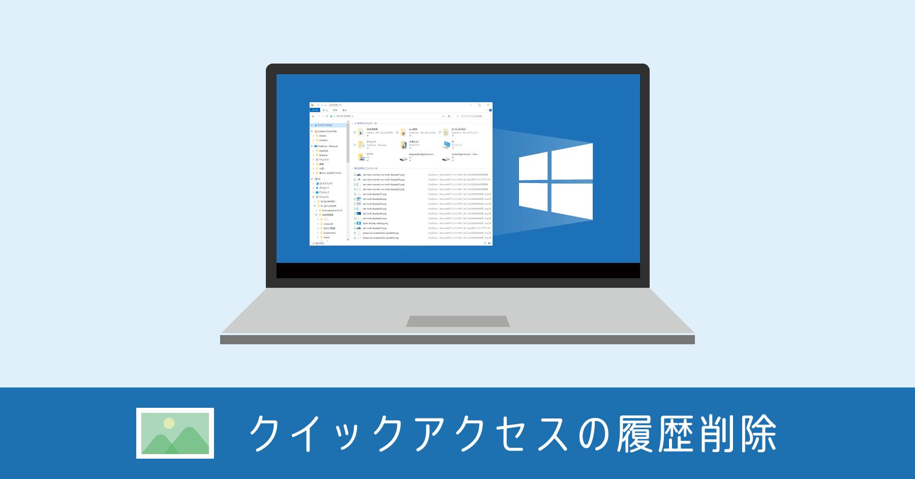 Windows 10 クイックアクセス履歴削除