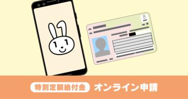 スマホで特別定額給付金のオンライン申請手順!必要なものはマイナンバーカードと口座情報
