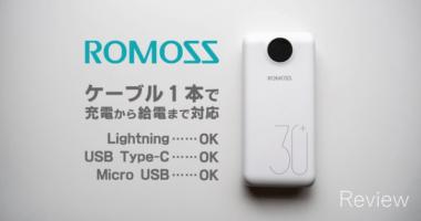 【レビュー】ROMOSS SW30+ 最大3台まで同時充電!残量をパーセント表示する大容量モバイルバッテリー【20,000mAh 超え】