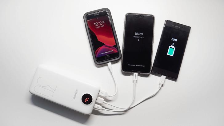 3台同時に充電できるモバイルバッテリー