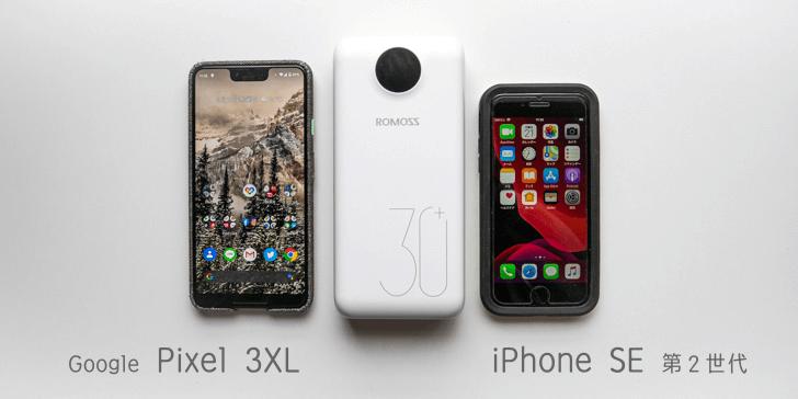 スマートフォンとサイズ比較