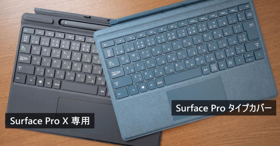 Surface Pro 7 と Pro X のキーボードの違い