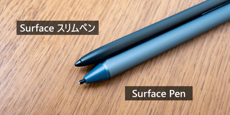 Surface Pen とスリムペン