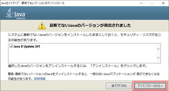 最新でない Java のバージョンが検出されるのでアンインストール