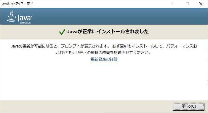 最新の Java インストール完了