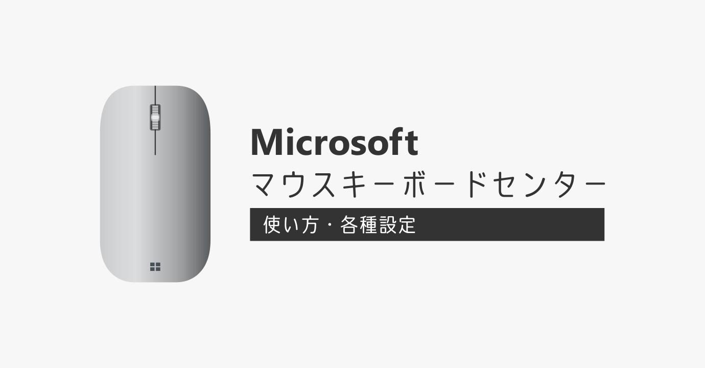 Microsoft マウスキーボードセンターの使い方