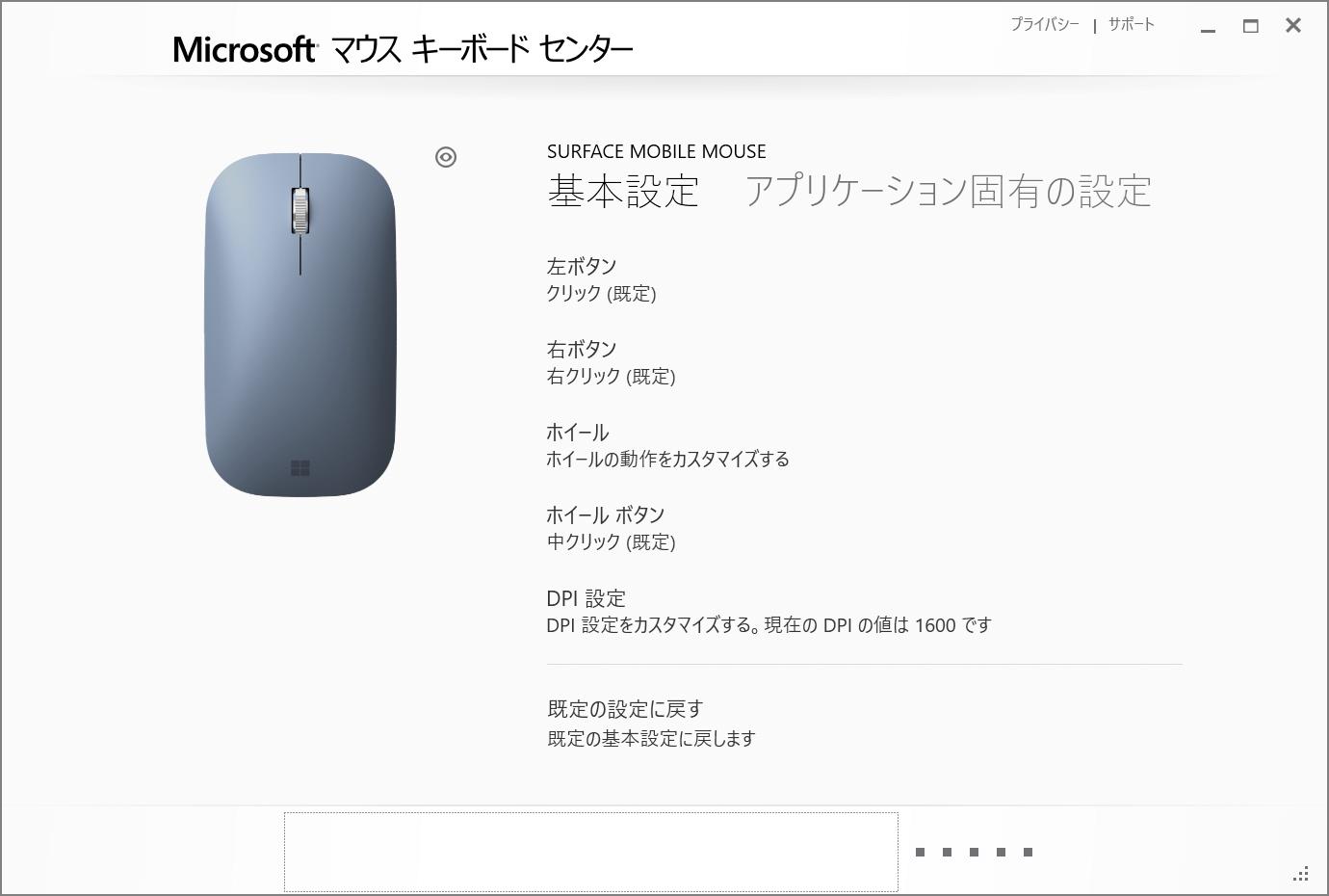Microsoft マウスキーボードセンター ホーム画面
