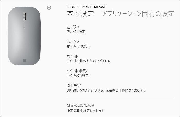 Microsoft マウスキーボードセンター 基本設定