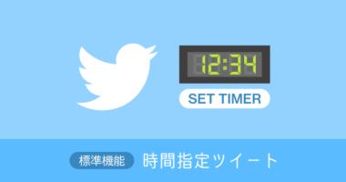 【標準機能】Twitterで時間指定の予約投稿をする方法