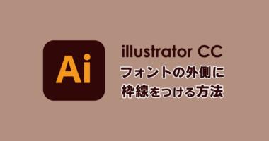 illustrator CC で文字の外側に枠線をつける方法!線の位置「線を外側に揃える」が選択できない問題を解決する