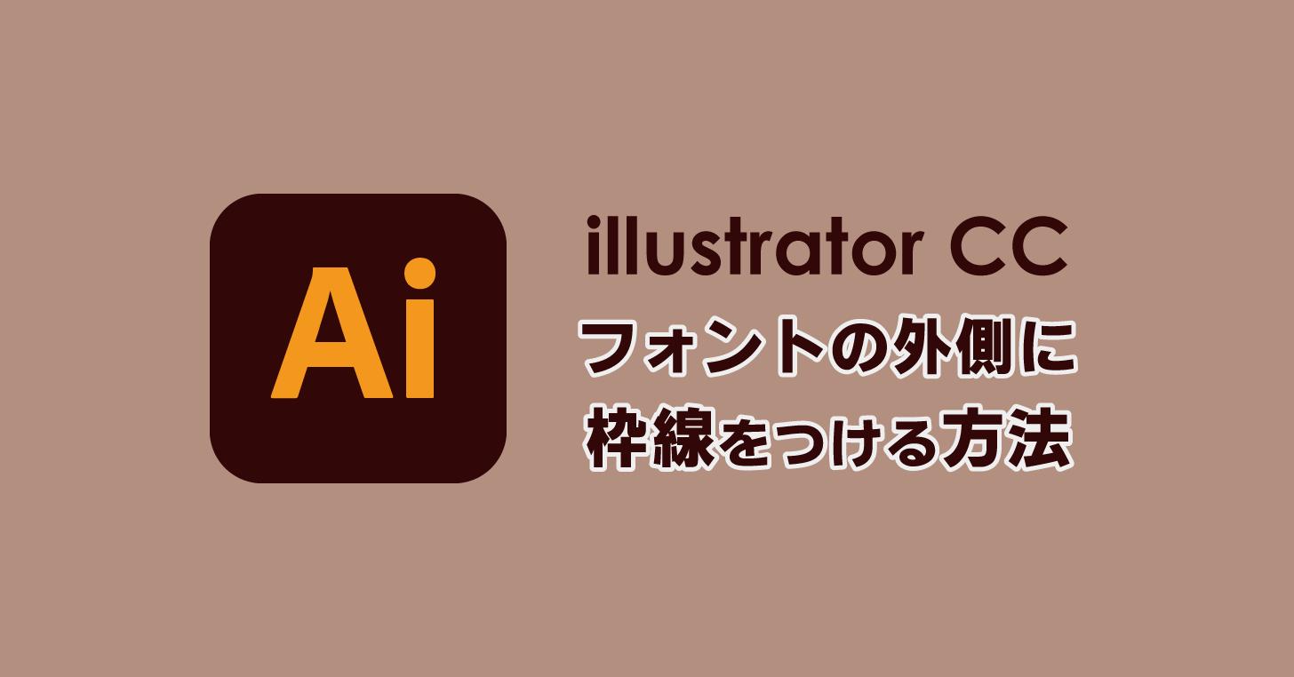 Illustrator CC でフォントの外側に枠線を付ける方法
