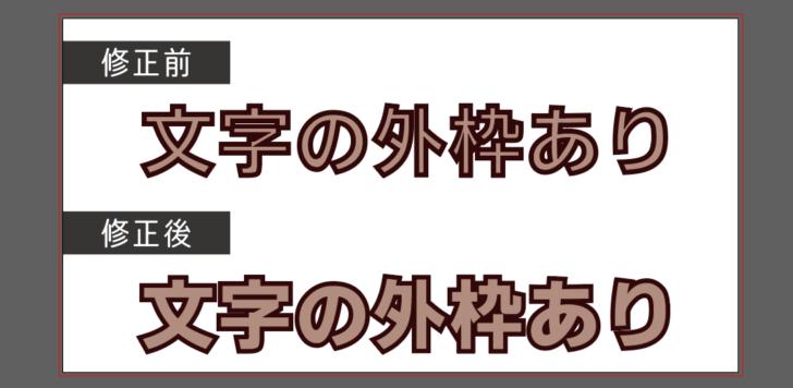 文字枠の修正前後を比較