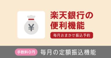 手数料0円で家賃などの定期振込みを自動化する楽天銀行の便利機能「毎月おまかせ振込予約」で手間を削減