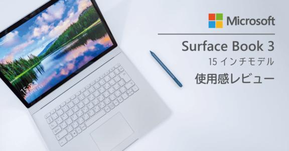 Surface Book 3 実機の使用感レビュー
