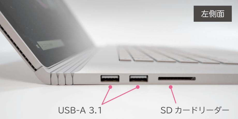 Surface Book3 左側面の端子類