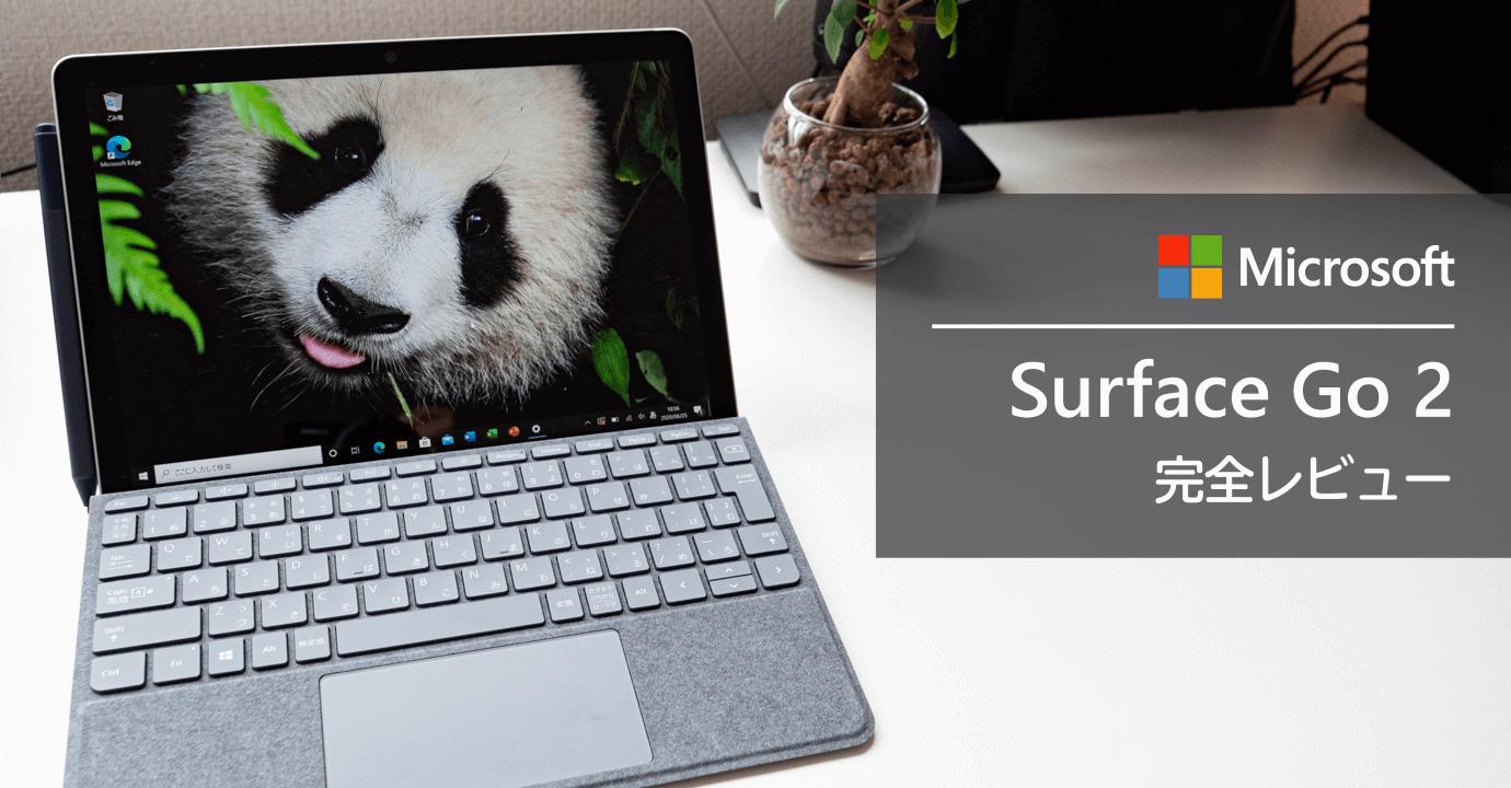 Surface Go 2 完全レビュー