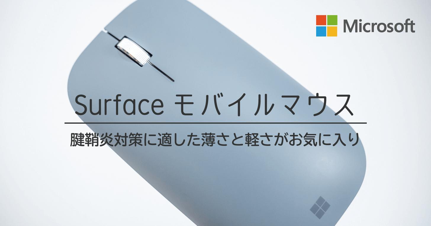Surface モバイルマウスレビュー