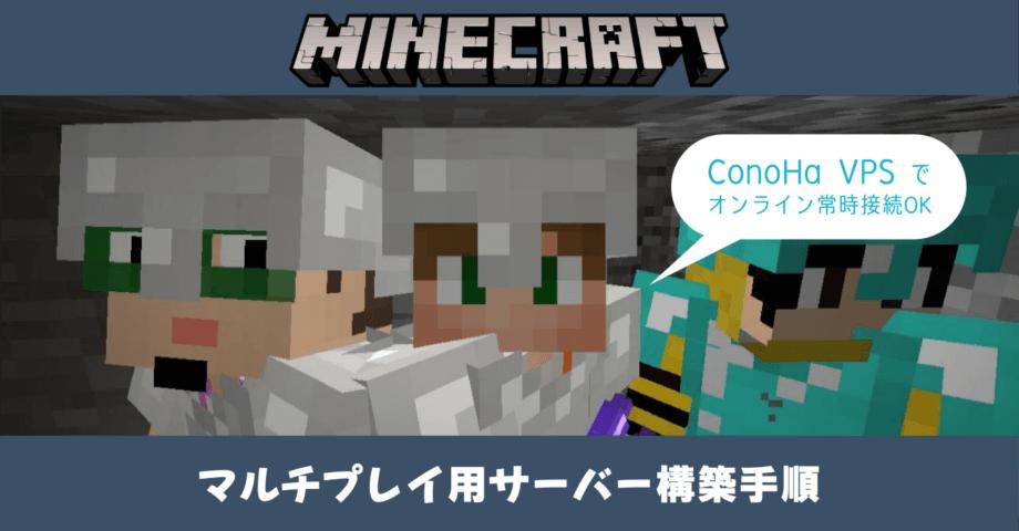 Minecraft 24時間接続可能なマルチプレイサーバーの構築手順!ConoHa VPS で簡単にサーバーを立てる方法を紹介