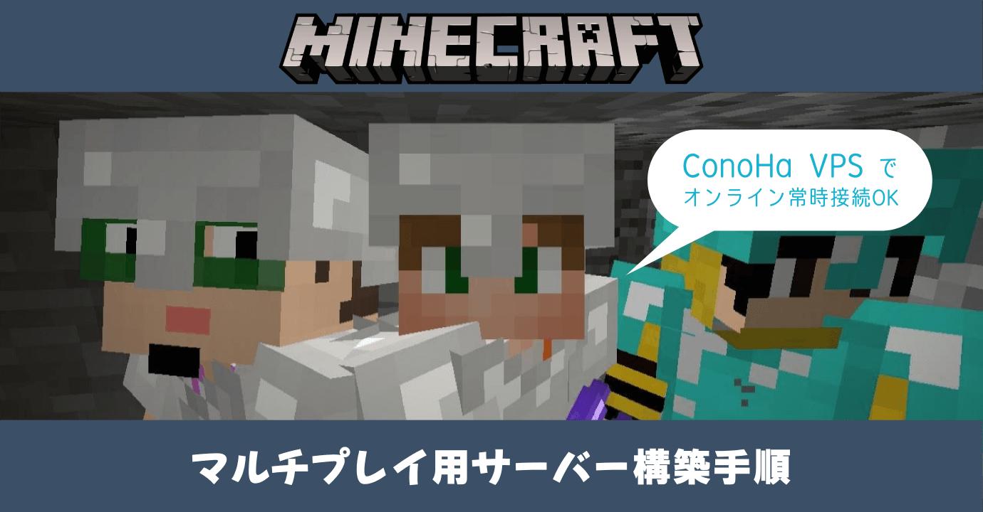 Minecraft オンラインのマルチプレイサーバー構築手順!ConoHa VPS 利用で24時間接続可能になる