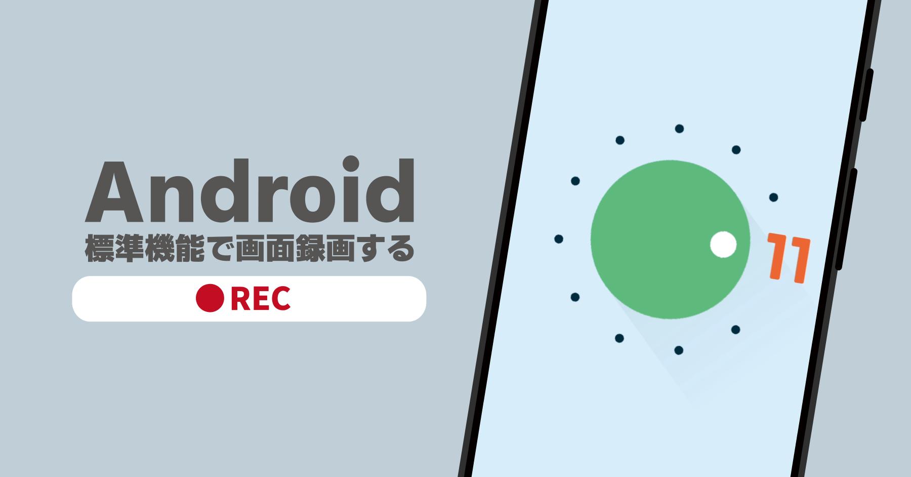 Android 11 標準機能で画面録画する方法