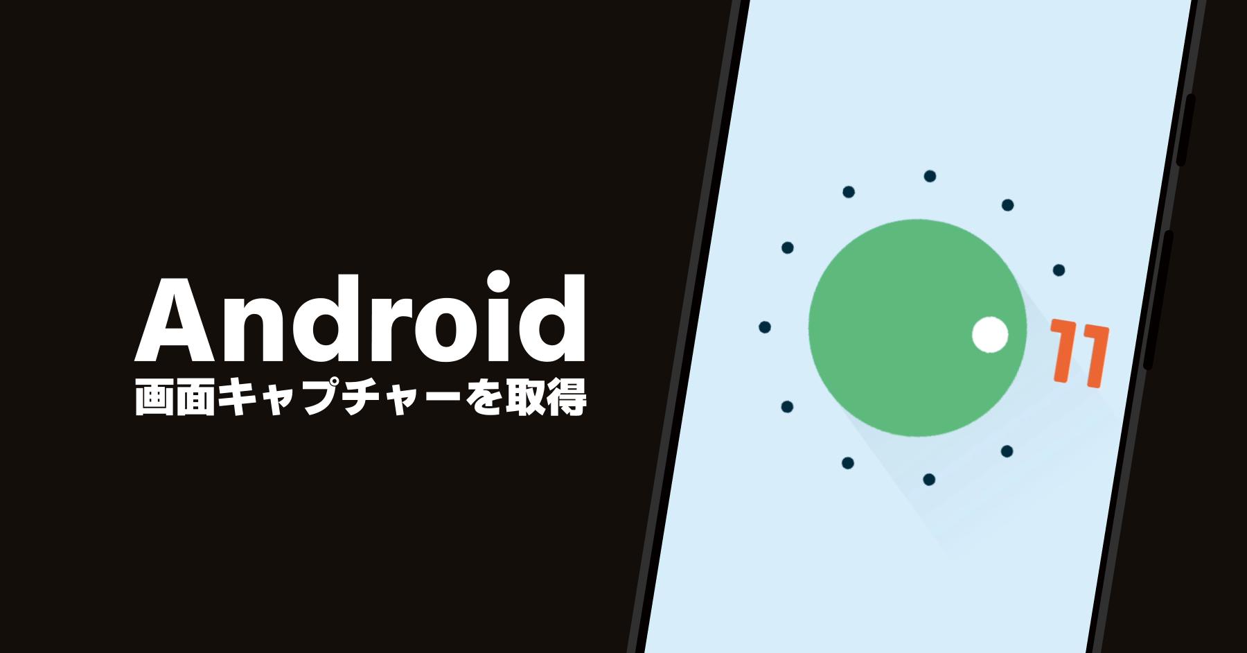Android11スクリーンショットの撮影方法