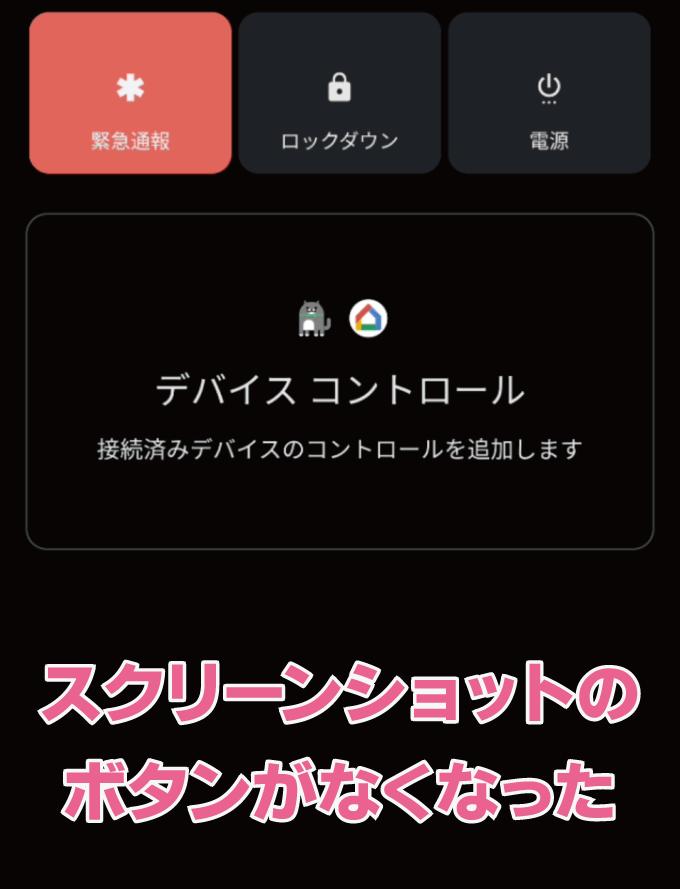 Android11で消えた電源長押し時のスクリーンショットボタン