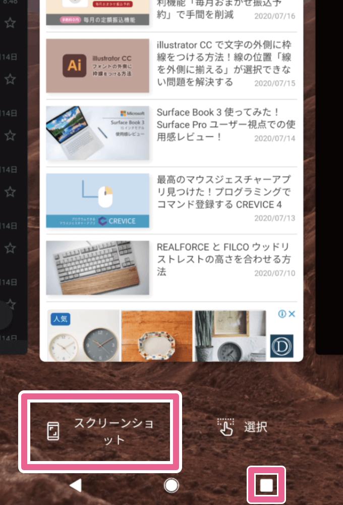 起動アプリリストからスクリーンショットボタンを表示