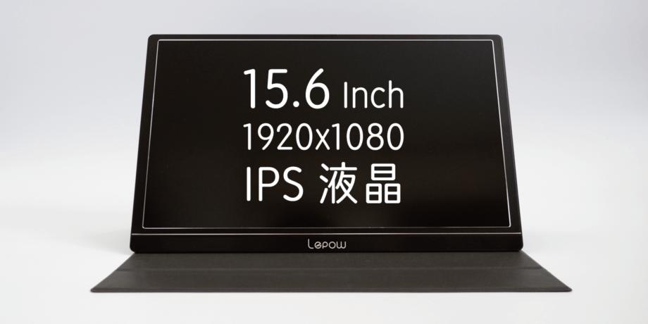 Lepow Z1 の特徴 15.6インチのフルハイビジョンIPS液晶