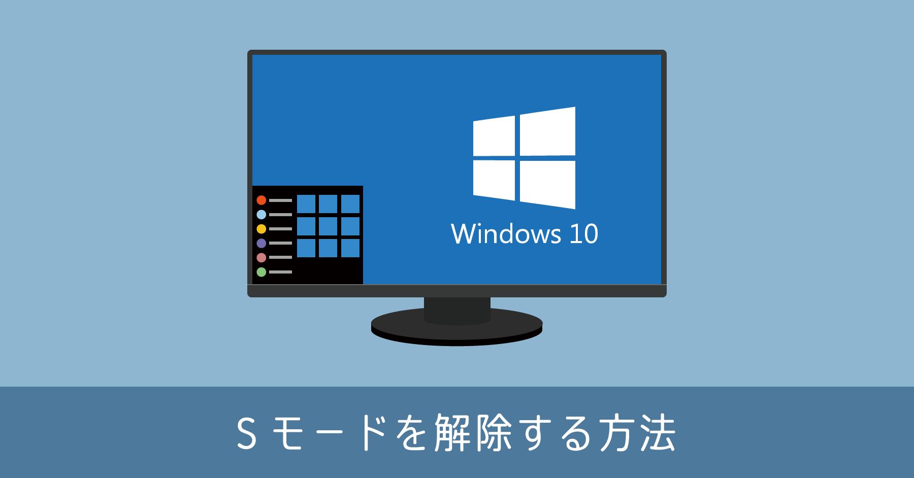Windows 10 の S モードを解除する方法