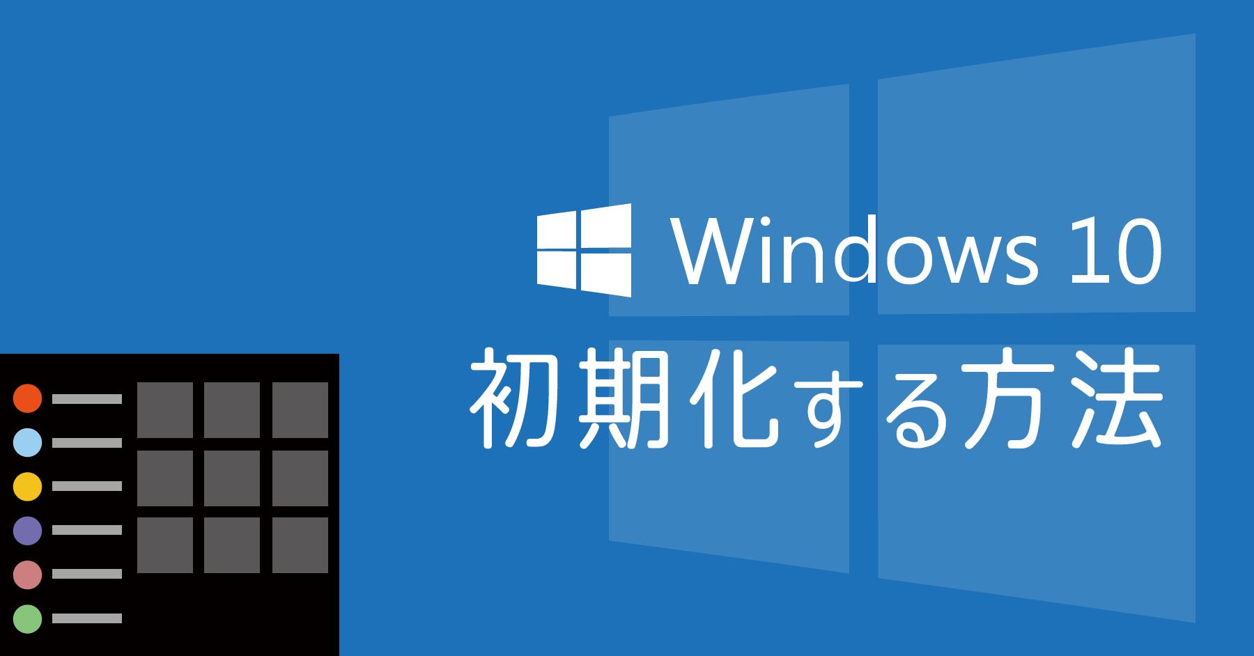 Windows 10 を標準機能で初期化する方法