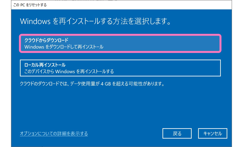 Windows 10 のインストール方法でクラウドを選択