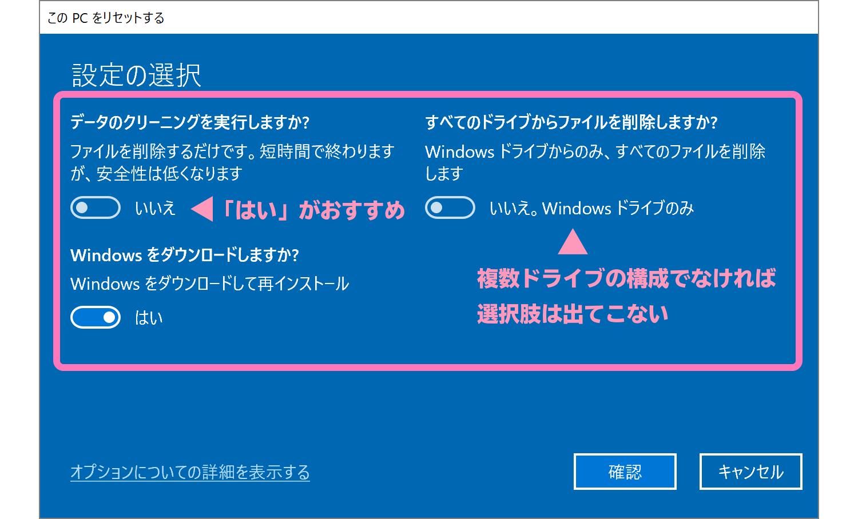 データクリーニング、ファイル削除対象ドライブ、Windows 10 のダウンロード設定を確認