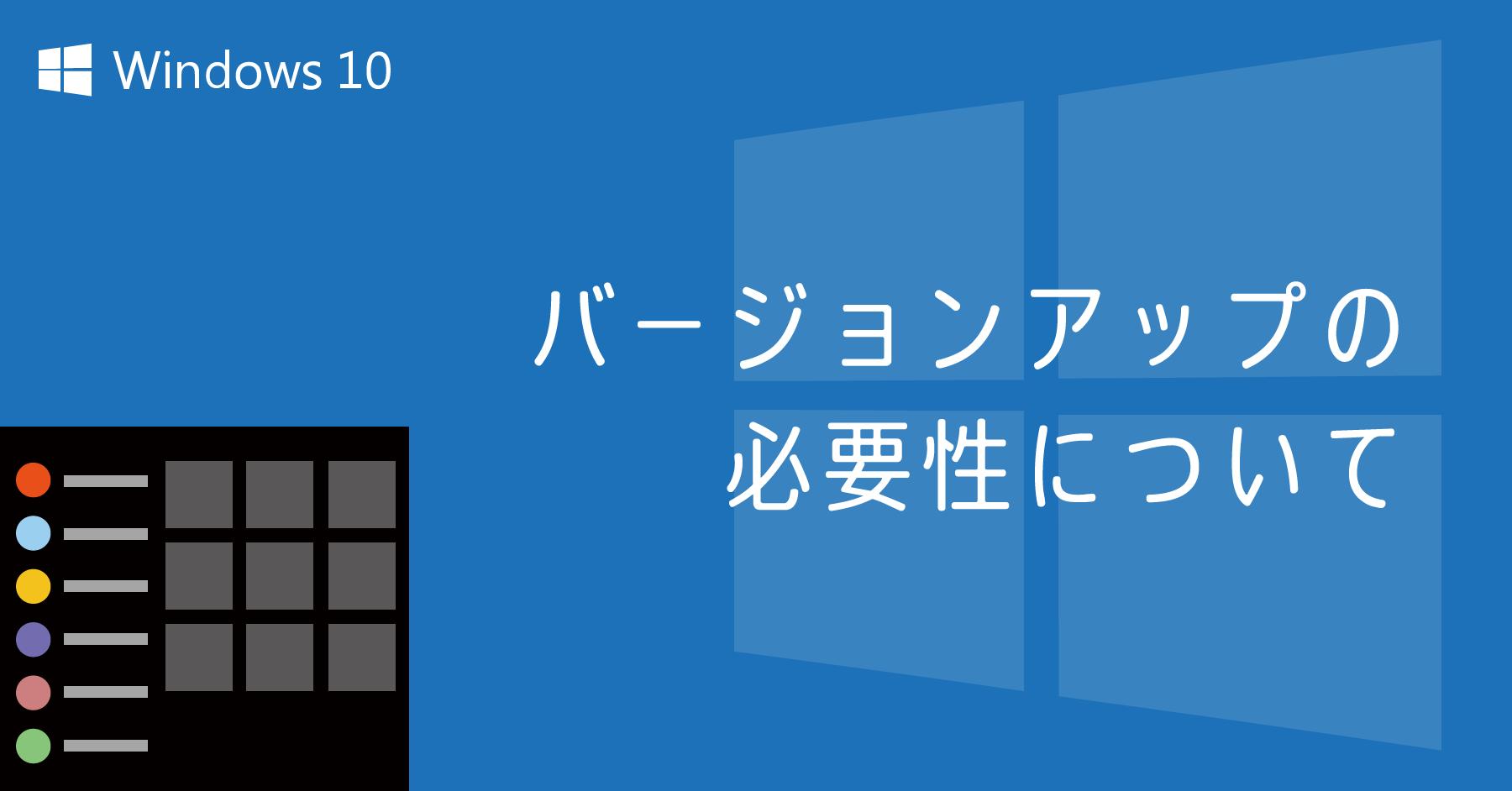 Windows 10 バージョンアップの必要性について
