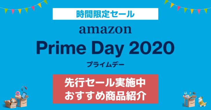 Amazon プライムデー2020 先行セール実施中