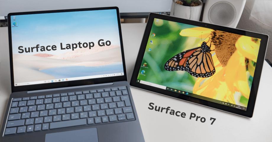 Surface Laptop Go と Surface Pro 7 の画質を比較