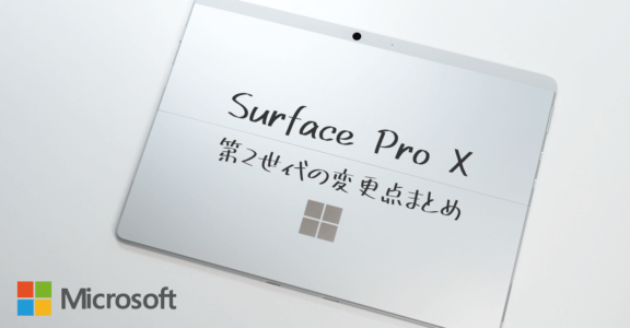 Surface Pro X 2nd Gen 実機レビュー